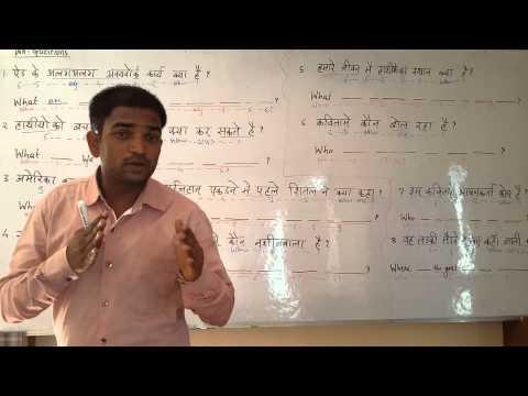 WH - Questions - 2 .        part - 2.  English (spoken ) Class through Hindi. Grammar . Course.