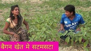 बैगन खेत में सटमसटा /Maithili Comedy