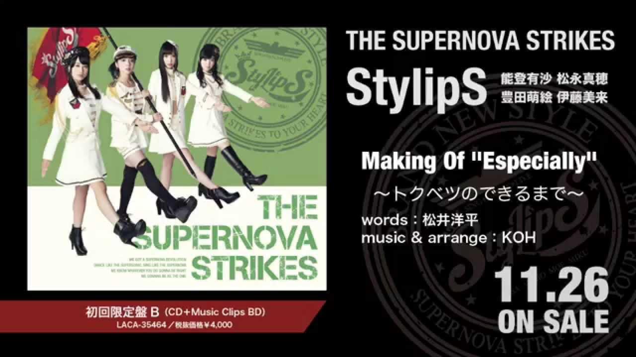 "StylipS「Making Of ""Especially"" ~トクベツのできるまで~」試聴動画"