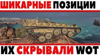 СЕКРЕТНЫЕ ШИКАРНЫЕ ПОЗИЦИИ ДЛЯ НАСТРЕЛА УРОНА! ТО ЧТО ТАК ДОЛГО СКРЫВАЛИ СТАТИСТЫ! World of Tanks