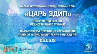 """""""Царь Эдип"""" / """"Гвоздь сезона - 2017"""""""