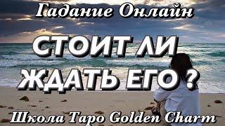 СТОИТ ЛИ ЖДАТЬ ЕГО ВОЗВРАЩЕНИЕ?/ГАДАНИЕ ОНЛАЙН/Tarot divination/Школа Таро Golden Charm