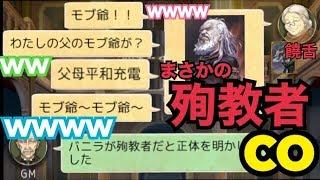 【人狼ジャッジメント】饒舌な人狼で「殉教者CO」した結果wwwww【人狼J実況】