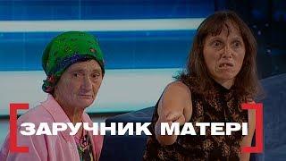 ЗАРУЧНИК МАТЕРІ. Стосується кожного. Ефір від 18.09.2019