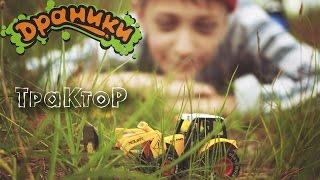 ДРАНИКИ - Трактор (Official music video) HD