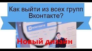 Как покинуть все группы Вконтакте!