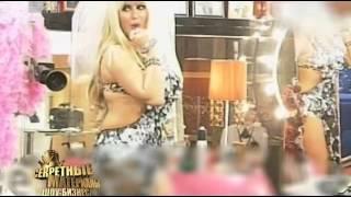 Секретные материалы шоу-бизнеса Выпуск 4 (18.10.2012)