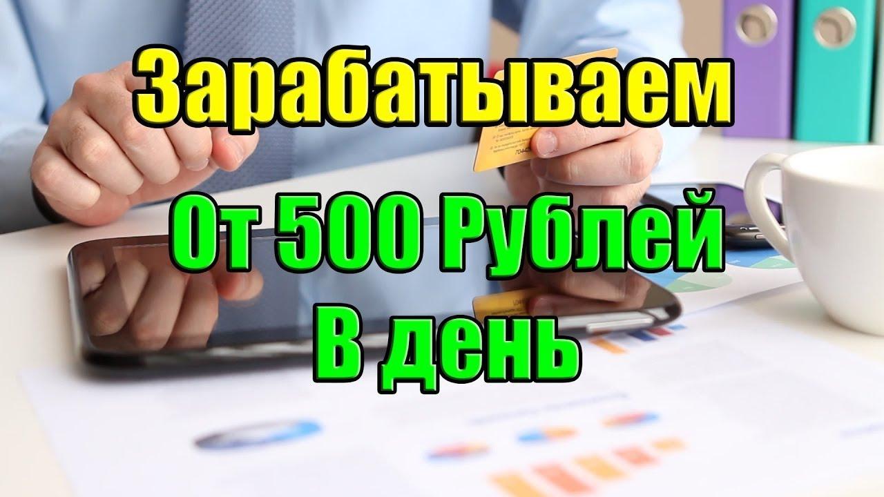 Заработок в интернете без вложений и приглашений 500 руб в день на киви заработок в интернете воронеж