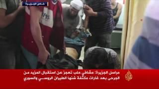 مجزرة جديدة بحلب ومستشفياتها عاجزة عن استقبال الجرحى