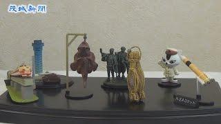 本県名物がミニチュア玩具に-。水戸名産の「わらづと納豆」や大洗町を舞...