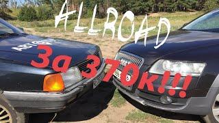 Мы купили ХЛАМ? Audi A6 Allroad за 370 тысяч...