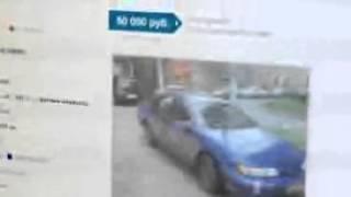 Подержанные авто в Москве 29(Смотрю объявления о продаже автомобилей. Ищу самые выгодные предложения. авто карты купить автомобиль..., 2012-12-16T19:55:07.000Z)