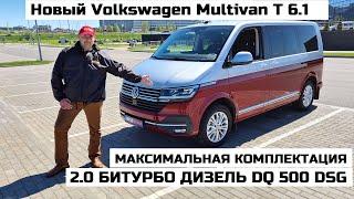 Почему Volkswagen Multivan 2021 обзор и тест драйв Мультиван Т 6.1 рестайлинг...