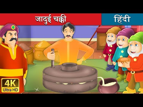 जादुई चक्की | Jadui Chakki | Kahani | Fairy Tales in Hindi | Story in Hindi | Hindi Fairy Tales