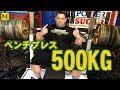 ベンチプレス500KGの怪物【世界記録】 の動画、YouTube動画。