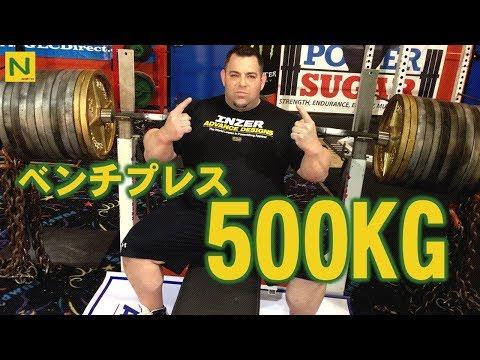 ベン�プレス500KG�怪物�世界記録】