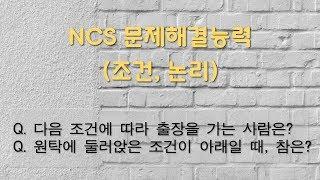 [NCS] 095 문제해결능력(조건, 논리)