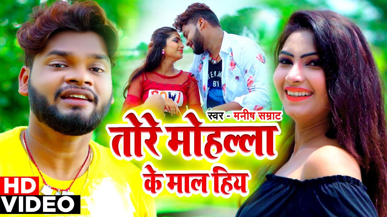#VIDEO SONG | तोरे मोहल्ला के माल हिय | Tore Mohalla Ke mal Hiya | Manish Samrat | #Bhojpuri Song