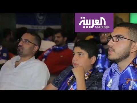 كيف شاهد الأردنيون نهائي دوري أبطال آسيا؟  - 00:53-2019 / 11 / 10