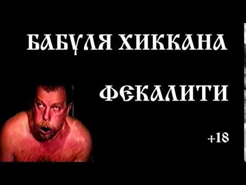 БАБУЛЯ ХИККАНА Ф-Ф-ФЕКАЛИТИ 18