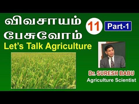 விவசாயம் பேசுவோம் - Dr. சுரேஷ் பாபு - Let's talk Agriculture, Session-11, Part-1