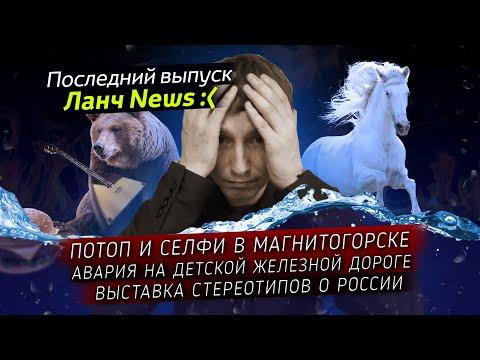 """""""Ланч News"""": Авария на детской железной дороге"""