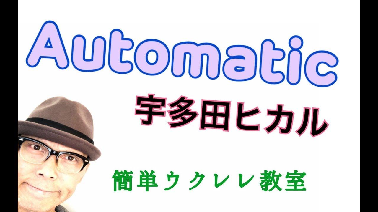 宇多田ヒカル / Automatic【ウクレレ 超かんたん版 コード&レッスン付】GAZZLELE