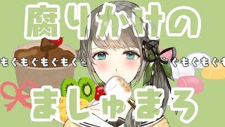 [LIVE] 【生徒との】マシュマロ(質問)返し【レスバトル】