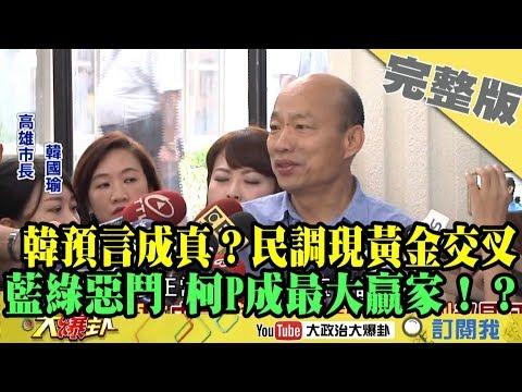 2019.05.20大政治大爆卦完整版(上)民調顯示韓預言成真?藍綠惡鬥 柯P成最大贏家!?