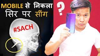 MOBILE यूज़ करने से निकल रही है सिर में सींग ? #SACH | 5 Biggest Side Effects of Smartphone