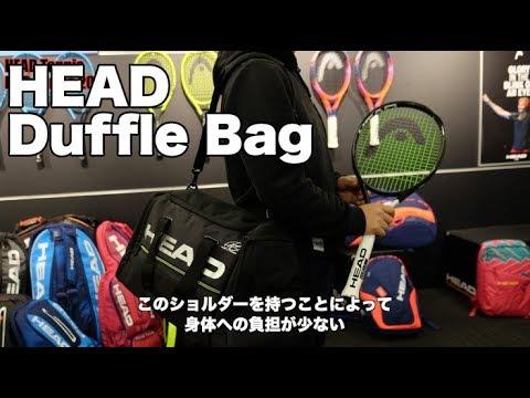HEAD TennisHEAD契約プレーヤー御用達のダッフルバッグ