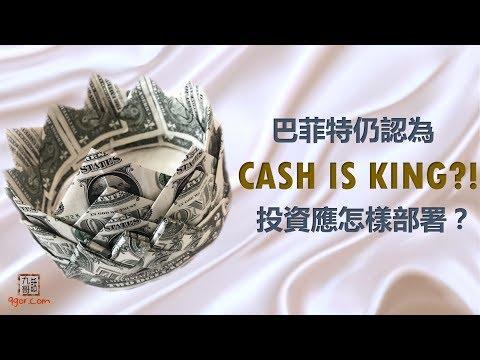 191103 九哥周報:股神巴菲特仍然認為 CASH IS KING ?!投資應該怎樣部署?
