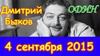 Дмитрий Быков. Часть 1 | Эхо Москвы | Один | 4 сентября 2015