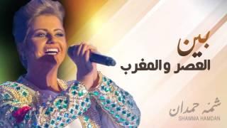 شمه حمدان - بين العصر والمغرب ( سميرة توفيق ) | 2015