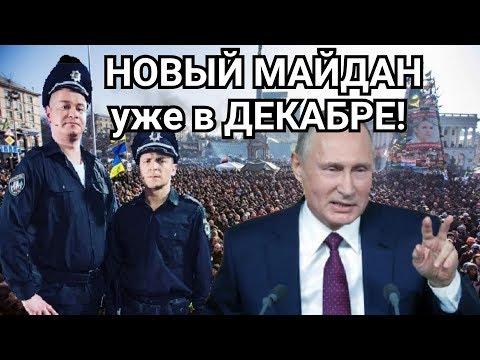 ВСТРЕЧА ЗЕЛЕНСКОГО С ПУТИНЫМ ЗАКОНЧИТСЯ МАЙДАНОМ и ИМПИЧМЕНТОМ! Зе Президент Скабеева