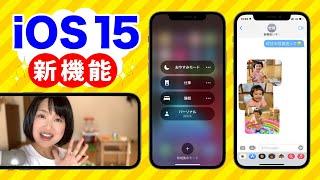 【iOS 15】超便利!iPhone新機能使い方まとめ