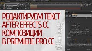УРОК: Редактируем Текст After Effects CC Композиции Напрямую в Premiere Pro CC