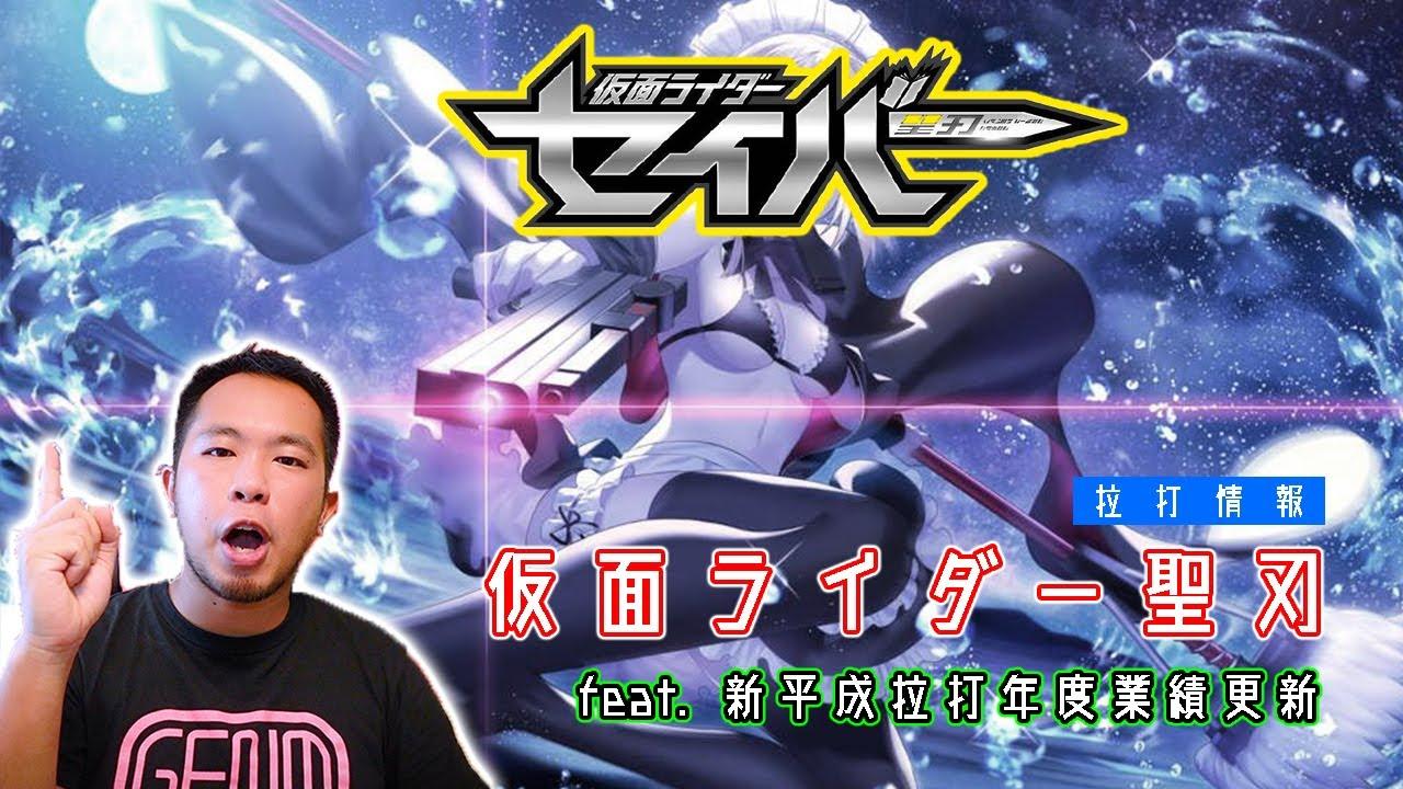 【Professor JerJer】 幪面超人聖刃 主題 變身道具 造型 盲測  Wild Guess Kamen Rider Saber | 完整新平成國內年度業績 | 拉打情報
