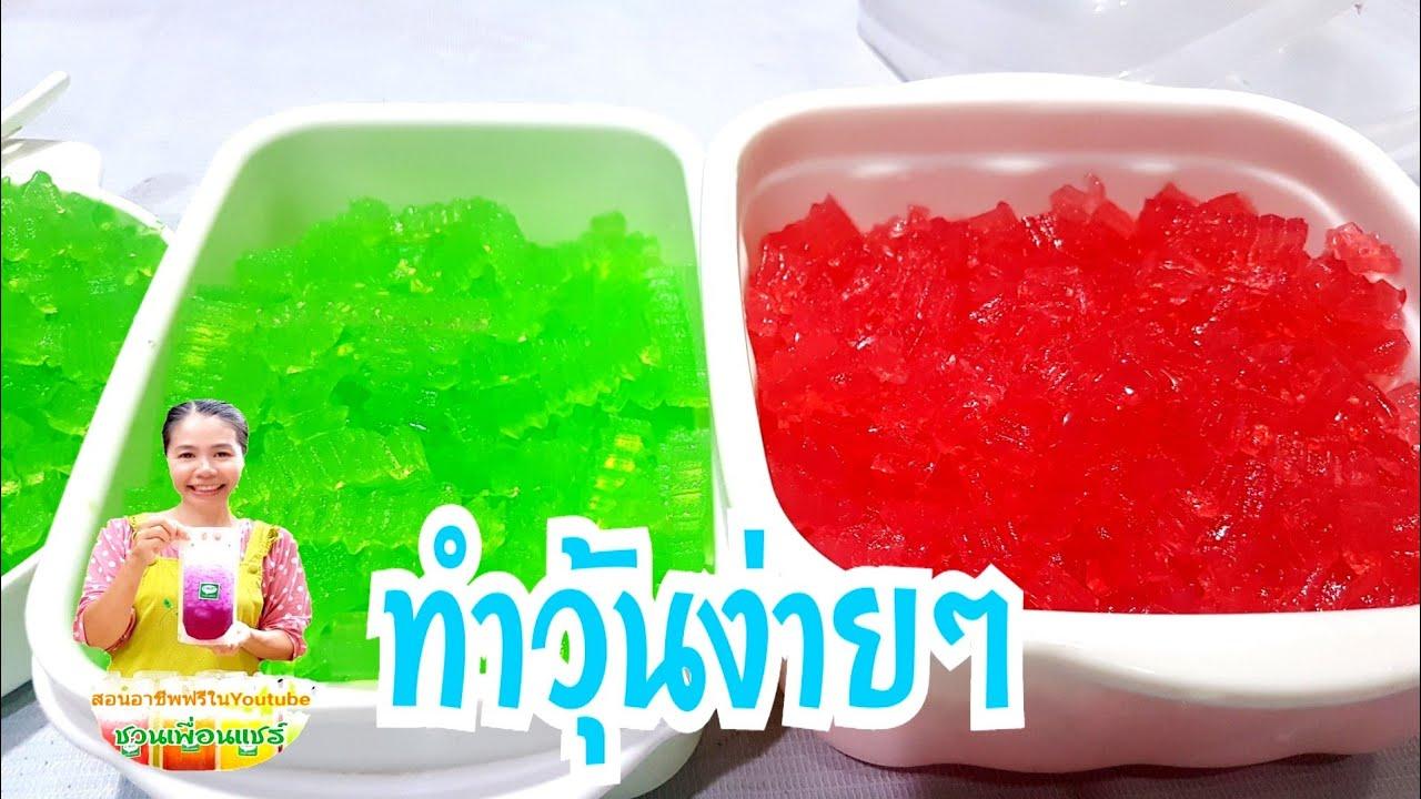 วุ้นสีสวยทำง่าย/สำหรับใส่ในขนมหวาน, ใส่ในน้ำแข็งไส ,หรือTopping เครื่องดื่ม/Byชวนเพื่อนแชร์