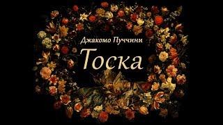 ТОСКА - опера Джакомо Пуччини - 2019 (рекламный ролик) Версия-3, РУС (-1.46 мин)