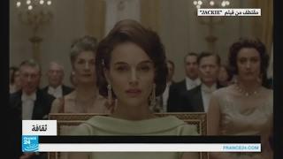 الممثلة ناتالي بورتمان تجسد شخصية زوجة كينيدي في فيلم