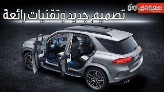 2020 Mercedes GLE  مرسيدس جي ال اي 2020 تنكشف رسمياً | سعودي أوتو