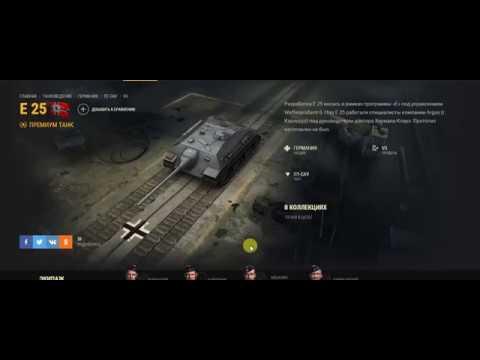 бонус код для world of tanks 2017 действующие июнь