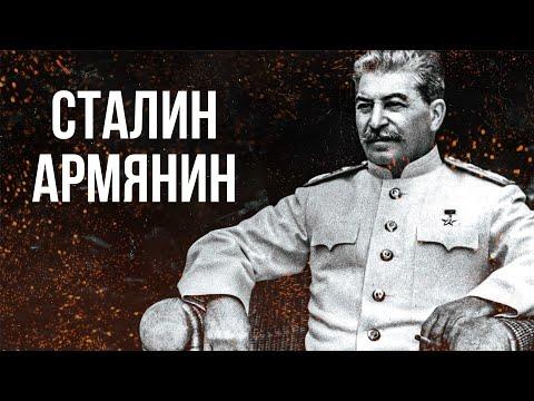 Сталин Армянин | Главная тайна Советского Союза