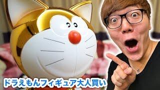 【黄金】金ピカのドラえもんがやってきた!ドラえもんフィギュア大人買い! thumbnail