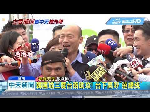 20190315中天新聞 「三度合體」謝龍介! 韓國瑜:拒絕貧窮、低收入