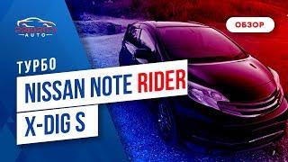 Обзор Nissan Note Rider без пробега по РФ.Автомобили из Японии.