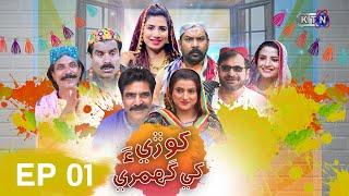 Download Khori Khay Ghumri   1st Episode   on KTN Entertainment