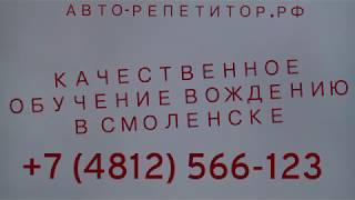 Автоинструктор в Смоленске