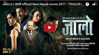 JAALO official New Nepali movie 2017 || जालोको बारेमा नीर शाह देखि अनुपबिक्रम शाही सम्मको भनाइ